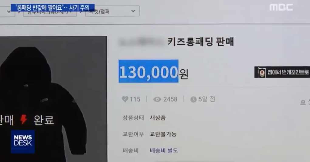 最近,MBC-TV ' 뉴스데스크' 報導指出,韓國有一個二手物品網站出現詐騙案件!一件有牌子的羽絨外套在實體店原價要韓幣46萬,但在該網站只賣15萬!(也太差太多了吧)