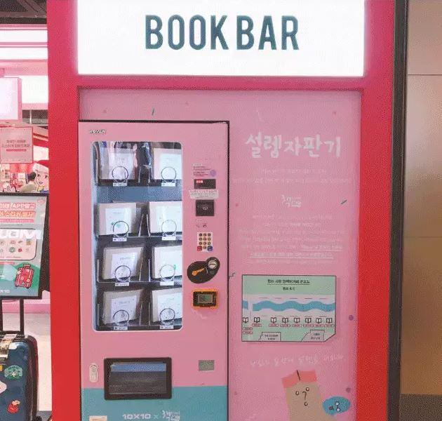 最後又是個名字很神奇的機台!「心動販賣機」,投入\5000後掉出的是二手書一本,在打開包裝前你不會知道這本書是什麼(但當然都是業者選過的書啦~)而這種隨機、命運式的選書機台,因為沒辦法預料結果而心生期待的感覺就被他們稱作「心動販賣機」啦~是說這是韓國大學生為了提升社會教養風氣而推出的設計呢!收入的一部分也會提供給二手書房的經營者,光是idea就很值得嘉許啦!在此買書的同時也會覺得這個付出更有價值!