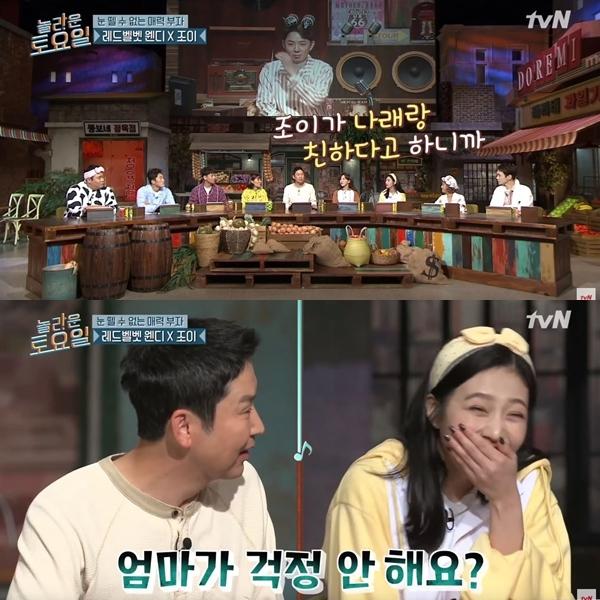 8日,Red Velvet成員Wendy及Joy出演《驚人的週六》,在釋出的節目片段中,Joy被問到:「聽說妳跟娜萊很親近,這樣媽媽不會擔心嗎?」ㅋㅋㅋ