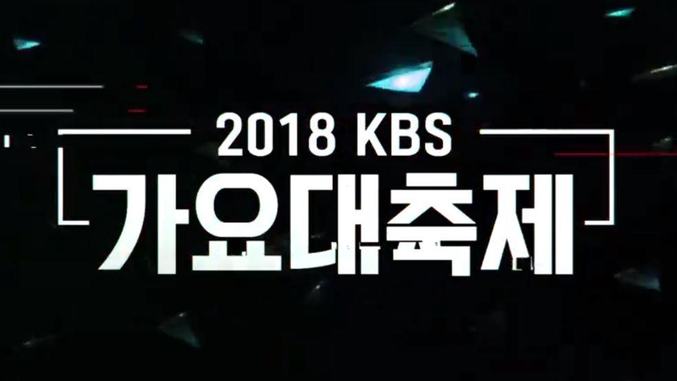 大家看完日程總整理之後,是不是發現了即將於12月28日登場的《2018 KBS 歌謠盛典》卡司還沒出來呢?不要急~這就立刻為大家送上!