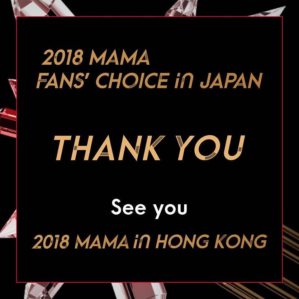 12月10日於韓國展開的《2018 MAMA》頒獎典禮,12號結束在日本的盛事後,本日來到了香港,預計也將展開華麗舞台,典禮開始前就讓我們先讓看看本日香港場的觀看重點吧!