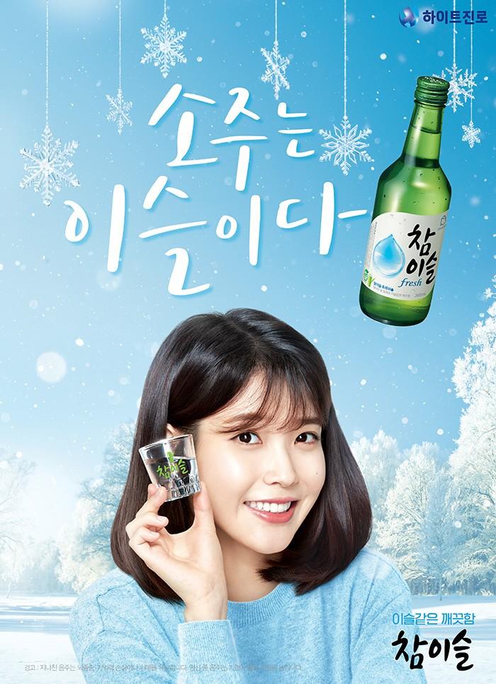 韓國各大燒酒品牌都會請來非常大咖的明星來代言,像是李孝利、申敏兒、Girl's Day惠利等。而IU也代言了韓國市占率最高的燒酒「真露」長達四年的時間!