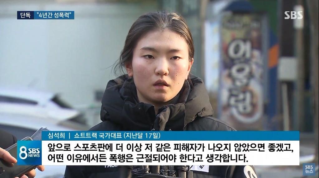 短道速滑選手沈錫希表示,自高中開始就從前教練趙載范那裡受到了性暴力。SBS在8日進行了報導,上個月17日她向警方控訴了全教練,並在二審中呼籲要給他嚴厲的懲罰。