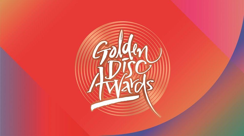 在韓國有著「韓國葛萊美獎」稱號,並於 1月5、6日一連兩天分別頒發音源及唱片部門獎項的《Golden Disc Awards》金唱片頒獎典禮