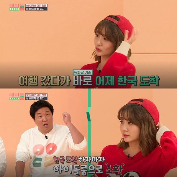 安智煐表示因為自己去旅行的關係,錄製節目的前一天才剛回到韓國,結果才一回國就得知自己居然要出演《Idol Room》,根本沒有任何準備的時間XD