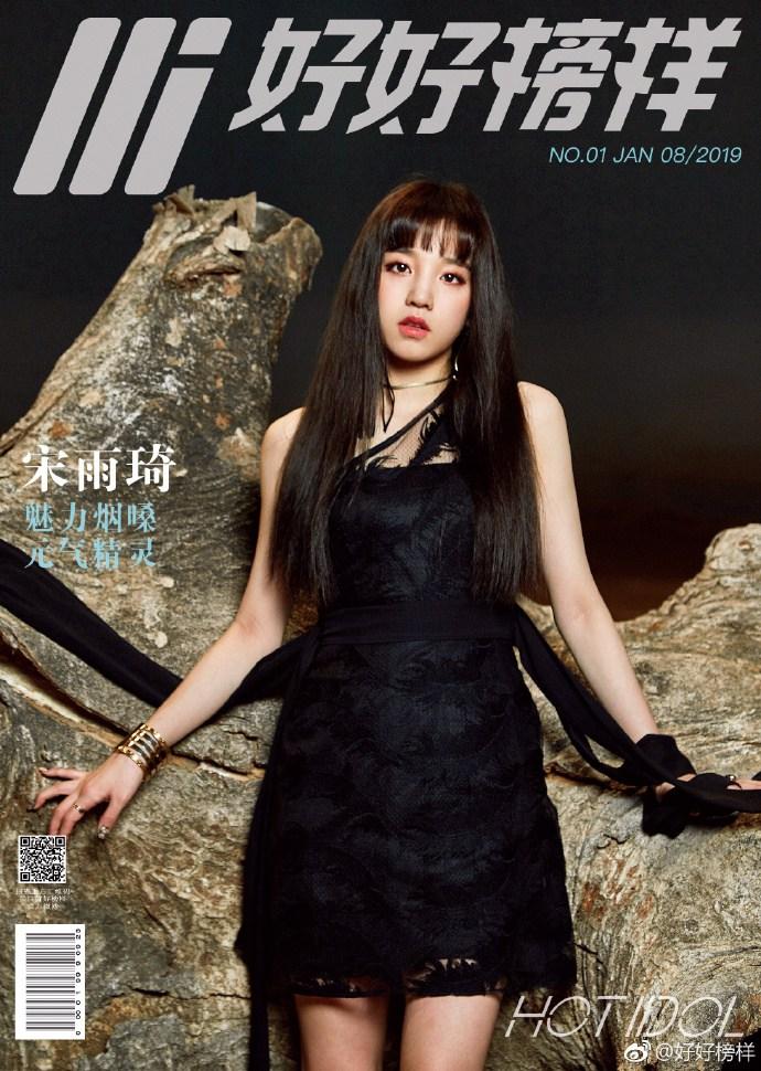 另一位(G)I-DLE成員則被稱作是「魅力煙嗓,元氣精靈」宋雨琦,來自中國北京,和舒華一樣是19歲,照片同樣走黑色服裝風格