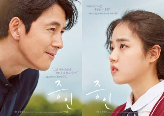 《證人》這部電影,是描述擔任殺人嫌疑人的律師(鄭雨盛飾)和事件僅有的目擊者(是位自閉症少女,金香起飾)間所發生的故事。而電影預計將於2月在韓國上映。