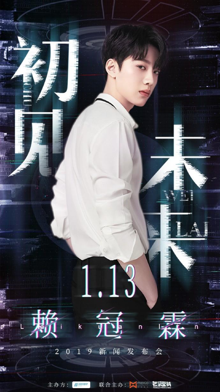在1月13日,賴冠霖正式在中國以個人的身份出道,同時也為《初見未來》開了新聞發佈會。