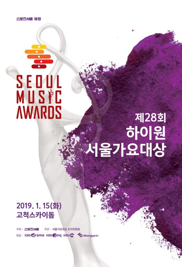 一年一度的《首爾歌謠大賞》今天晚間將於首爾高尺天空巨蛋舉行,上屆各團的表演都相當精采外,本屆光是目前確定出席的名單就備受期待,讓我們一起來看看出席名單有哪些藝人確定出席吧!