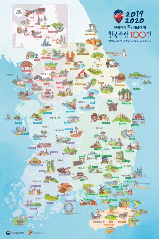 韓國人連推4年的都是很有韓國特色的景點欸!不知道要去哪裡玩或是要去哪裡好好體驗的,就快看看這張百選圖吧!