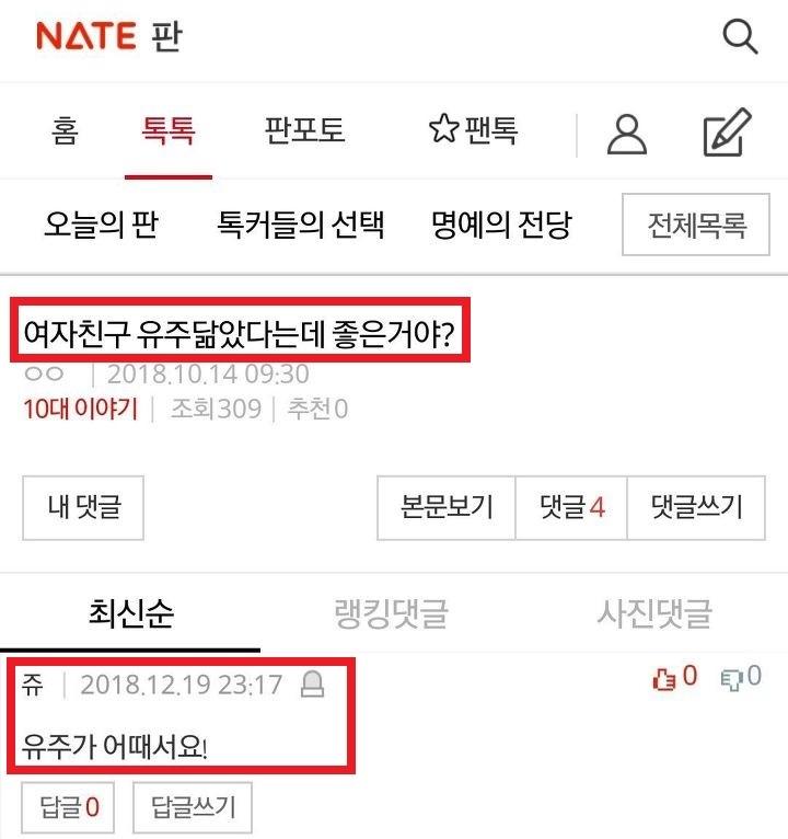 後來更有神通廣大的網友將原始貼文找了出來,確實如Yuju所說寫著同樣的問句,而Yuju則將自己的名字「유주」縮寫成「쥬」作為暱稱在底下留言回覆。