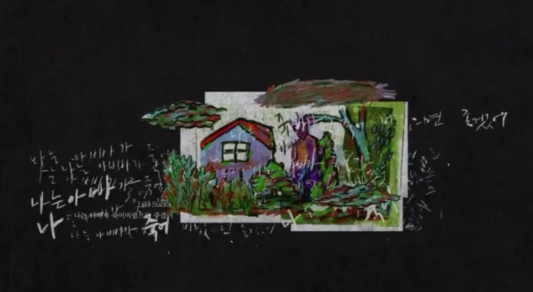 另外,在MV中,譽恩撕開報紙,發現了背後的一張畫,畫中畫着一間小屋,感覺像是小孩子的筆跡,被分析成譽恩的童年和親情,以及曾經對父親心軟的原因。