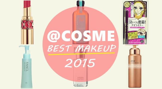 2015 COSME 綜合美妝大賞