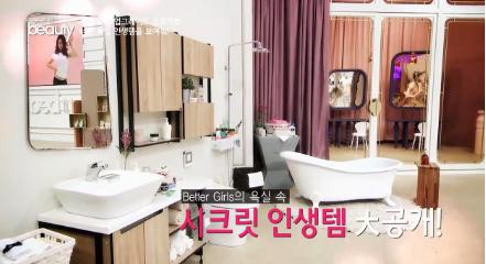 《浴室美容升級Project》