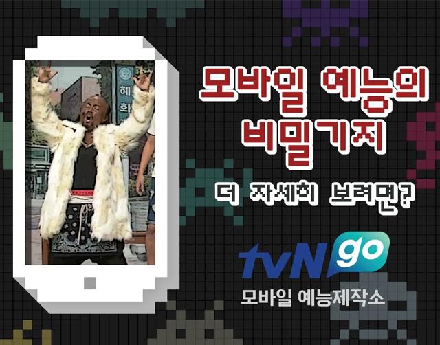 享受tvN的其它方法
