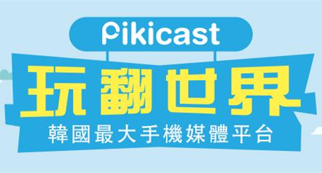 Pikicast 下載安裝