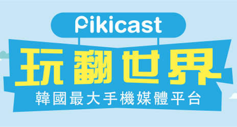 Pikicast app 手機下載