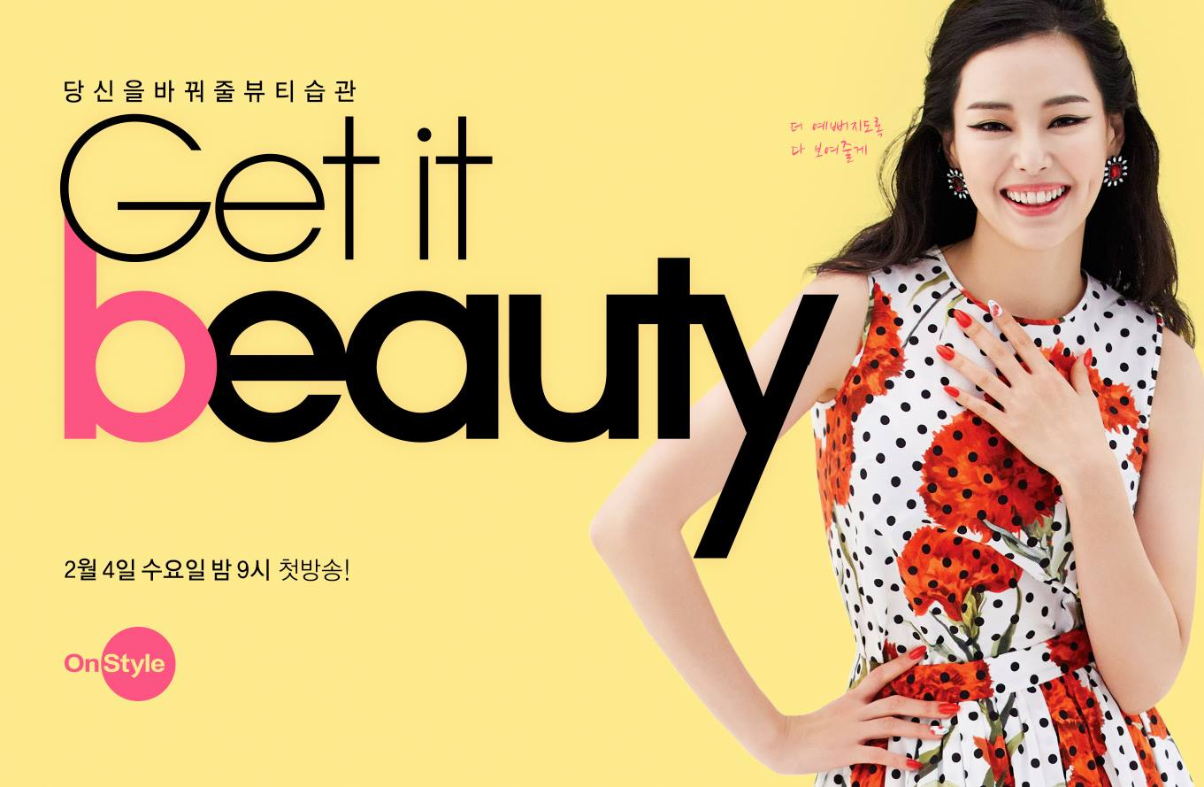 OnStyle│《Get it beauty》
