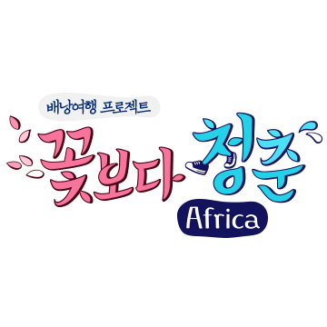 《花樣青春》 非洲篇