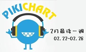 上週音源排行榜 Top10