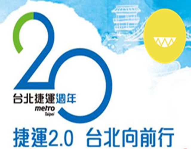 每天都搭的台北捷運,已經20歲啦!