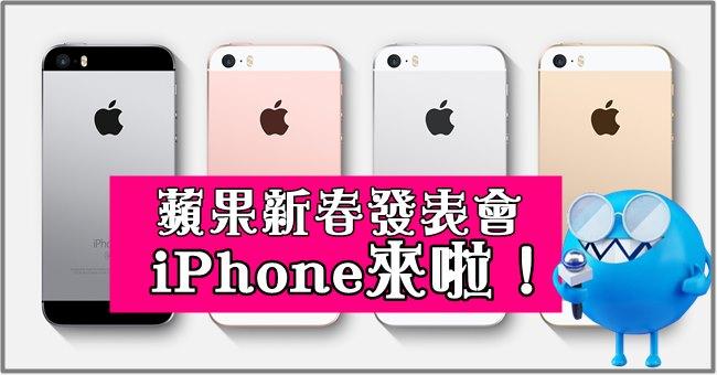2016蘋果新春發表會!4吋小手機回來啦<3