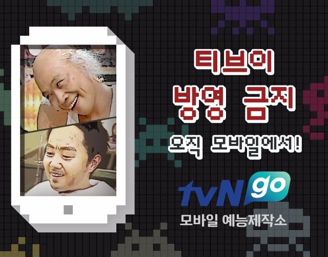 玩轉tvN