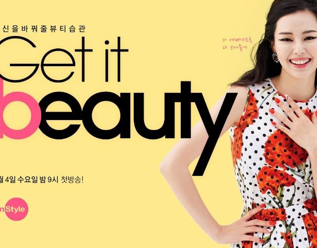 跟著《Get it beauty》一起變美吧!