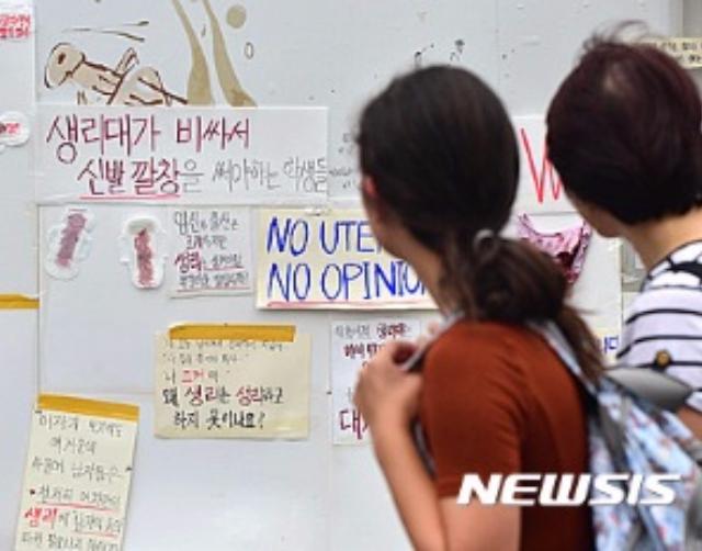 發生什麼事了?染「紅」的衛生棉貼滿首爾街頭