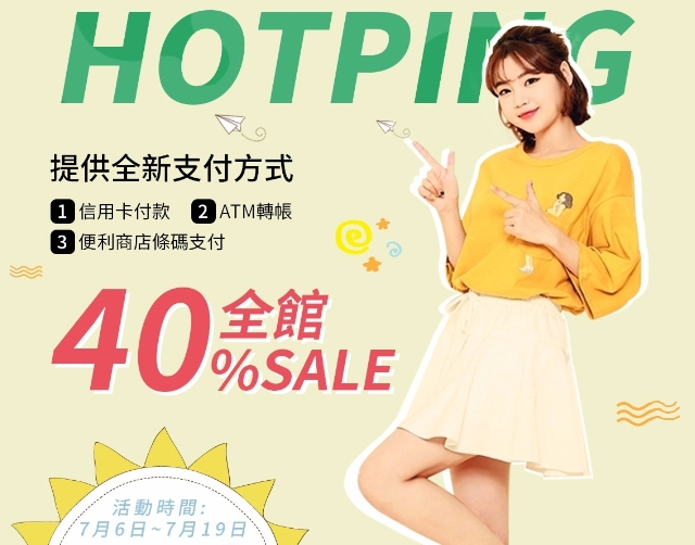 HOTPING台灣官網