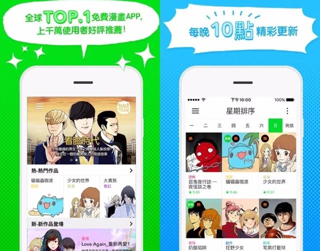 LINE WEBTOON Android載點