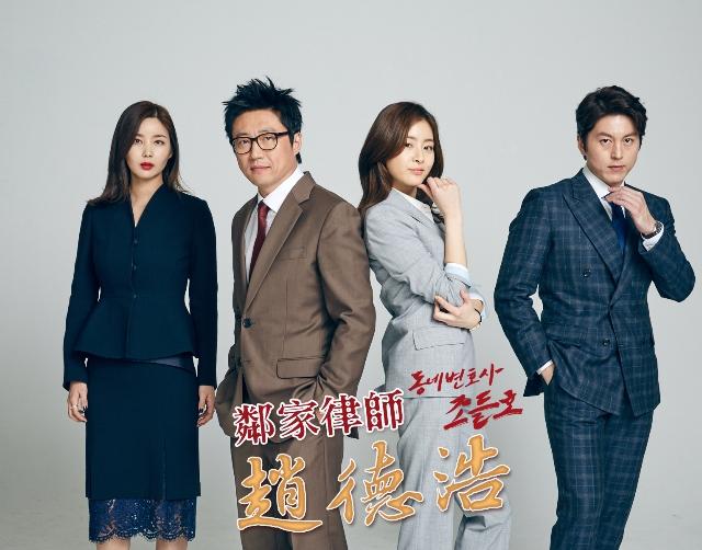 點擊前往'八大電視台-鄰家律師趙德浩'