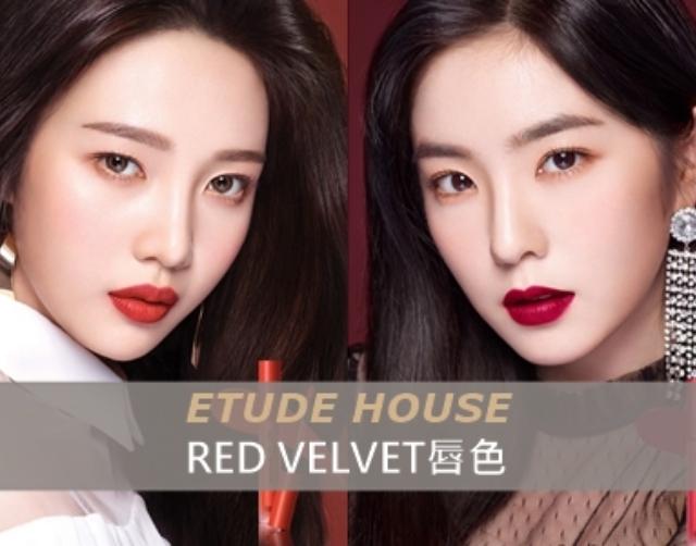 韓妞最期待的春季新品!ETUDE新唇釉每隻都是Red Velvet色!