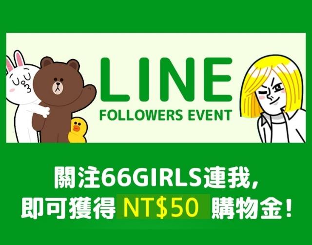 66girls的LINE好友