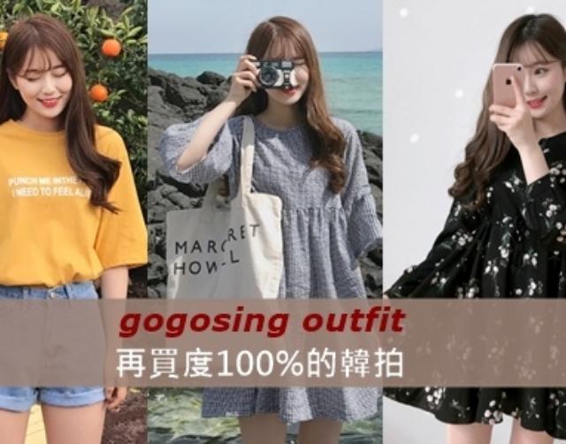 買完直接現折$250!「再買度」100%的韓拍台灣也能買到!