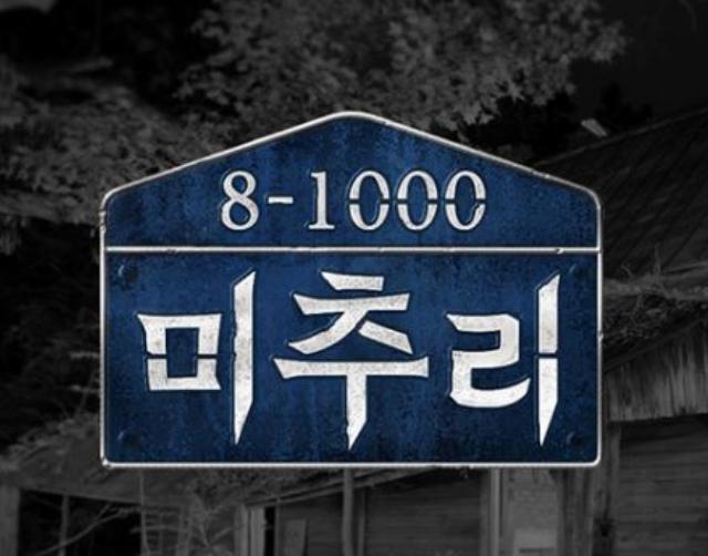 《謎追里Michuli》:2018-11-16期 尋找謎追里小鎮隱藏的秘密