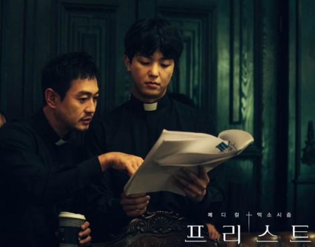 《驅魔神醫(Priest)》第2集 撲火的飛蛾