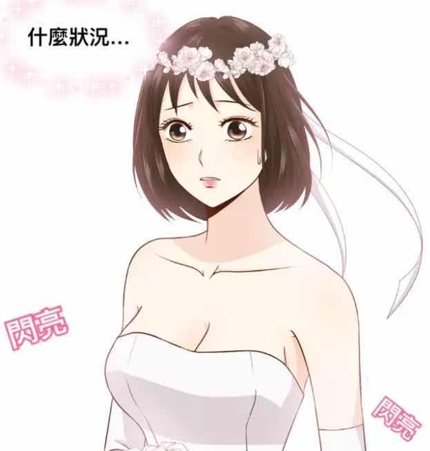 討厭結婚_韓漫女孩